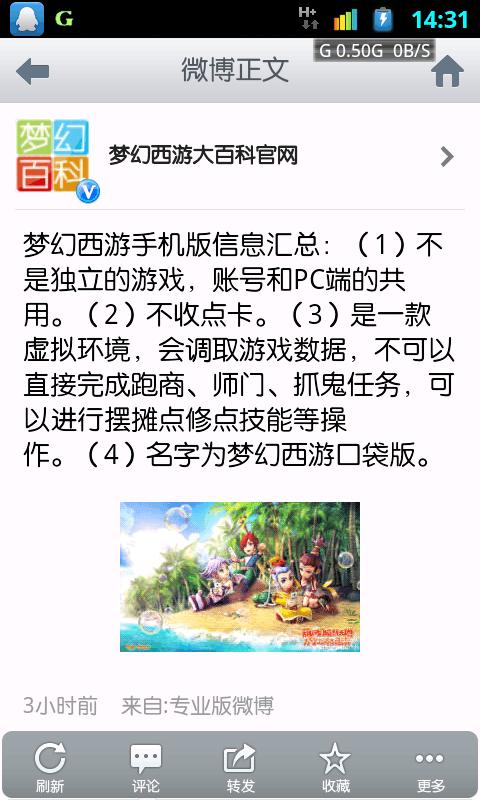 ...以进行摆摊点修点技能等操作.(4)名字为梦幻西游口袋版.