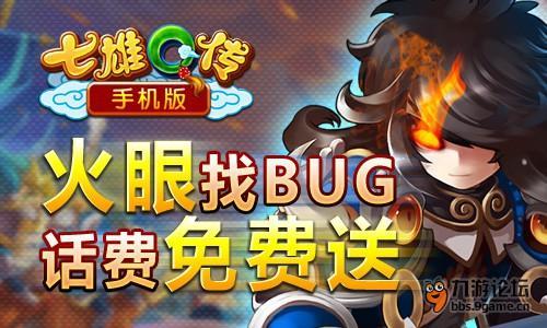 《火眼找BUG,话费免费拿》活动宣传图.jpg