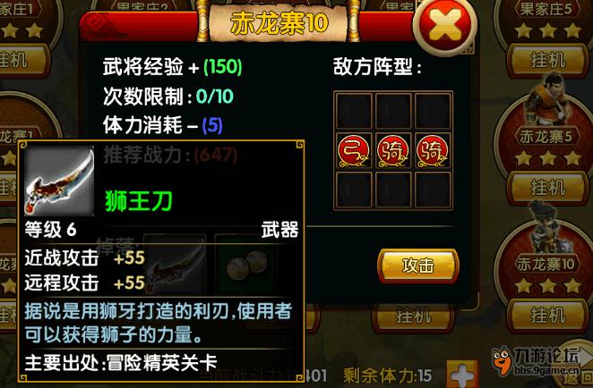 九游<a id='link_pop' class='keyword-tag' href='http://7q.9game.cn/'>七雄Q传</a>官网攻略图片