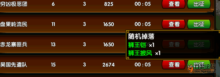 九游七雄Q传官网攻略图片