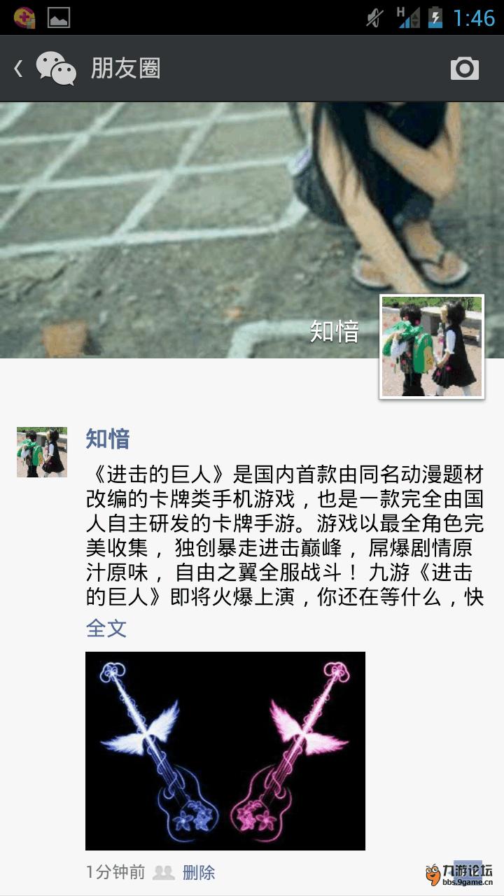 微信朋友圈宣传