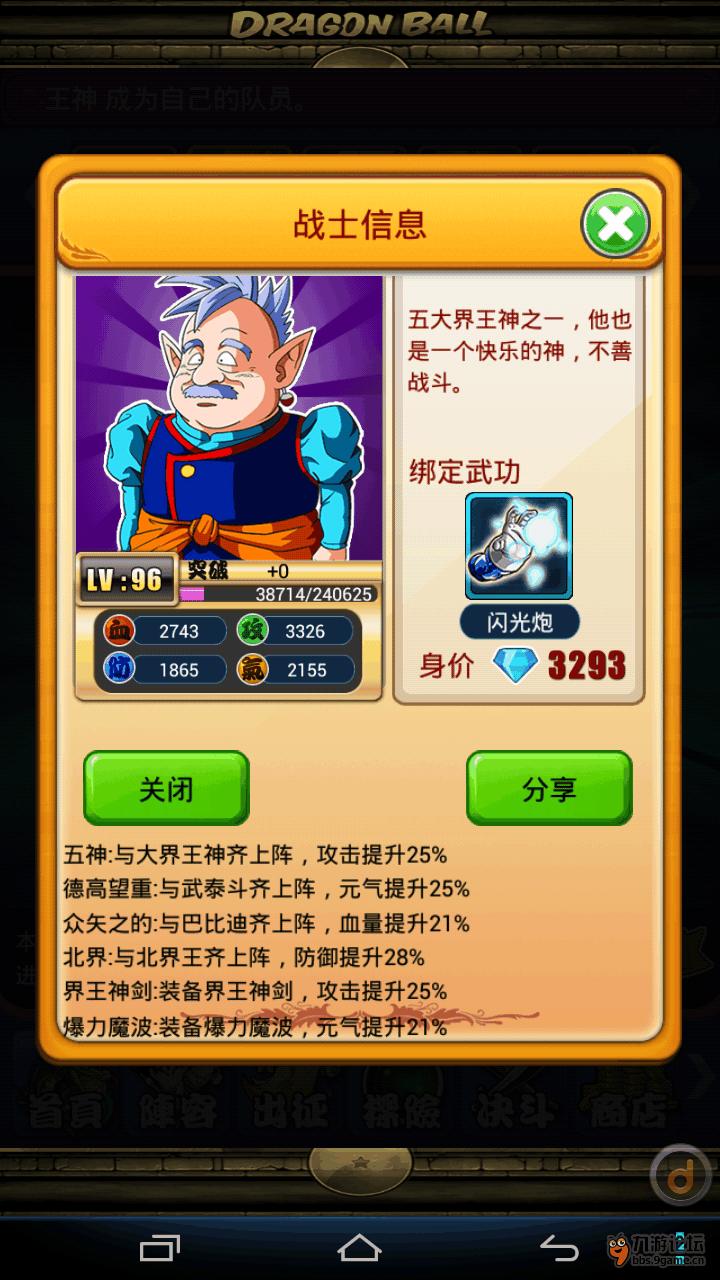 界王の画像 p1_9