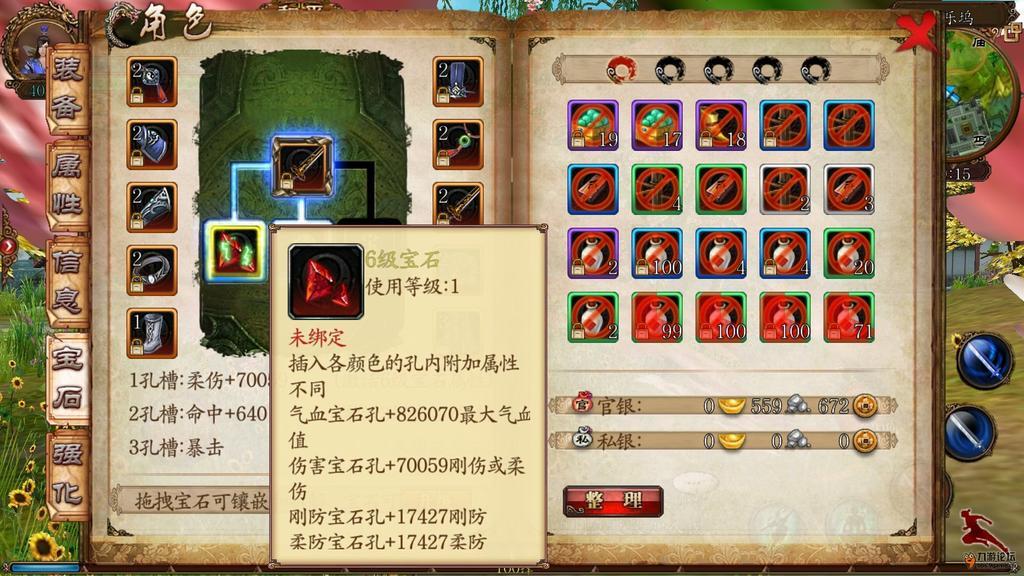 6级宝石属性图