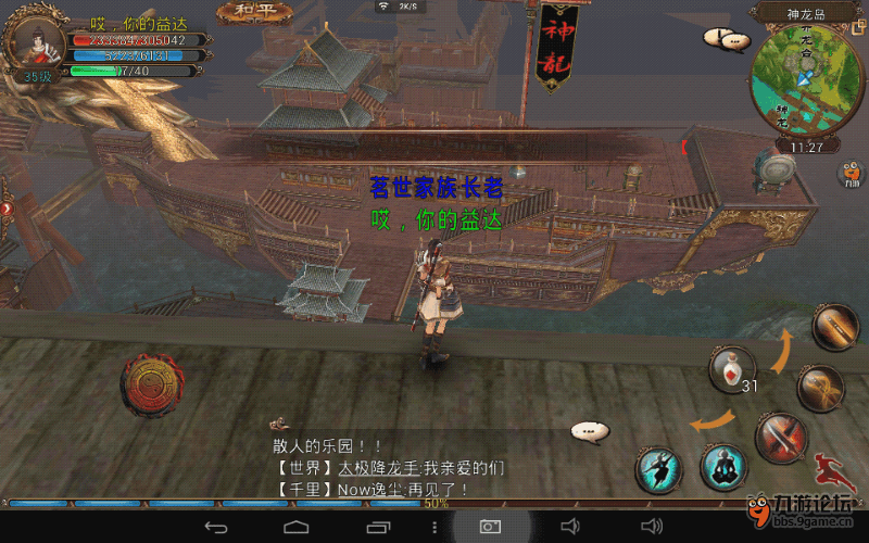 Screenshot_2014-04-21-08-54-27.png