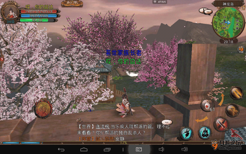 Screenshot_2014-04-20-20-18-49.png