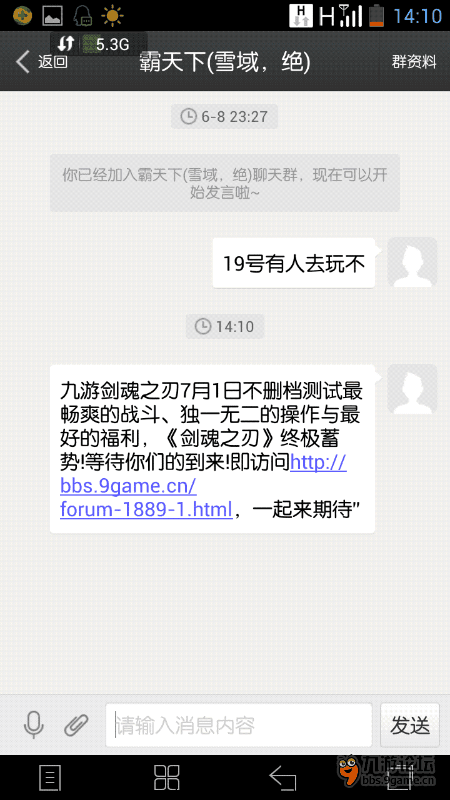 剑魂之刃霸气侧漏 2014至尊最强3dpk手游