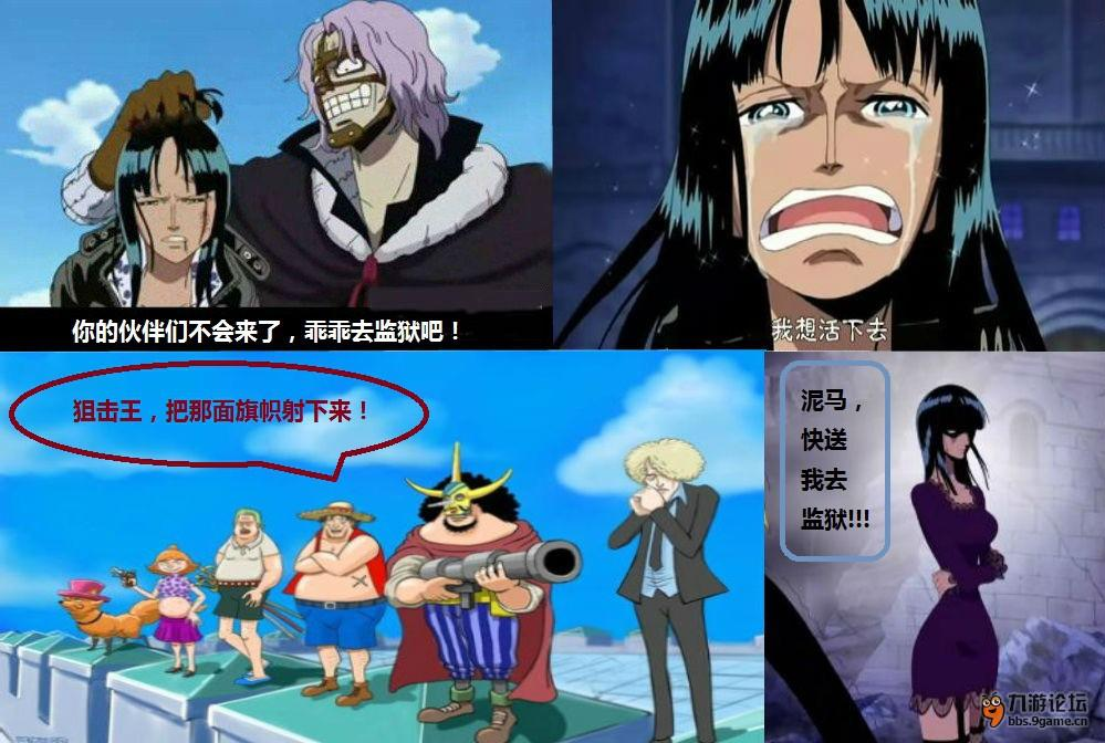 【搞笑海贼王】路飞桑,你觉得妾身美?(10p全)可怜小孩漫画绝对图片
