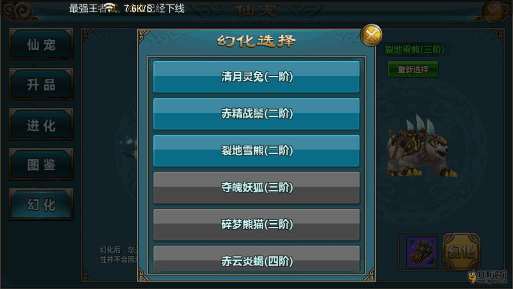 仙宠幻化01.png