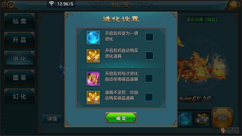 仙宠进化01.png