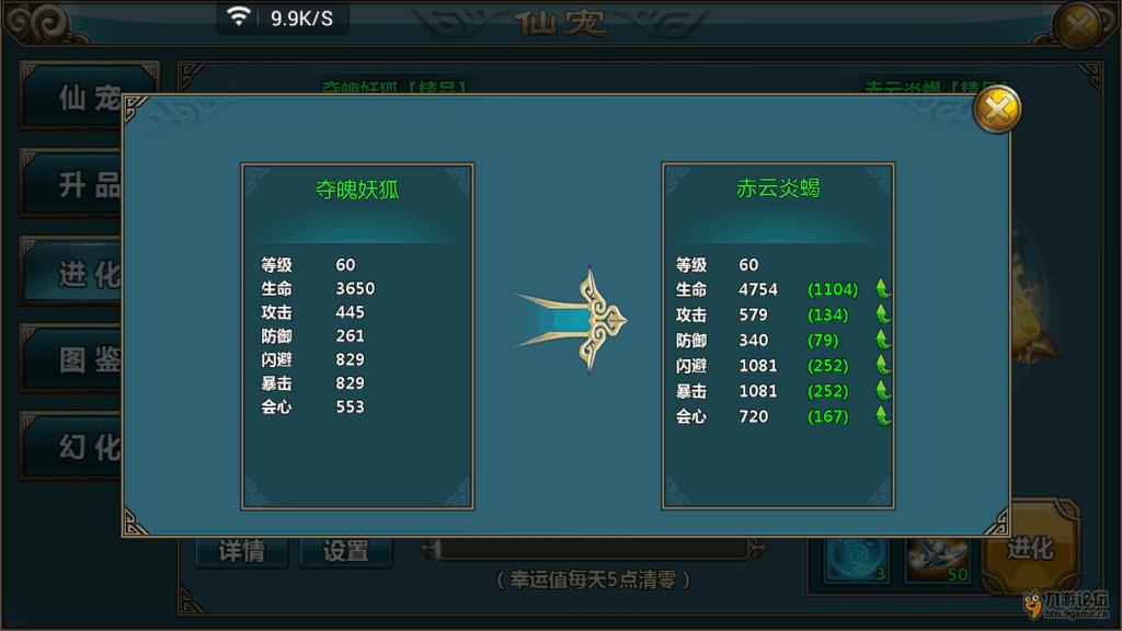 仙宠进化03.png