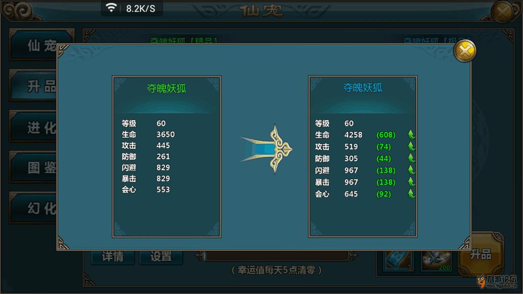 仙宠升品01.png