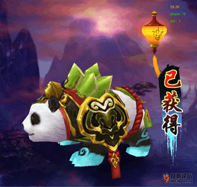 3阶 碎梦熊猫.png