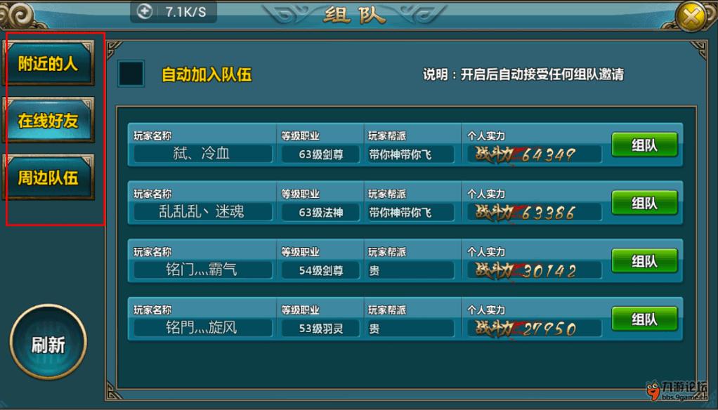 组队01.png