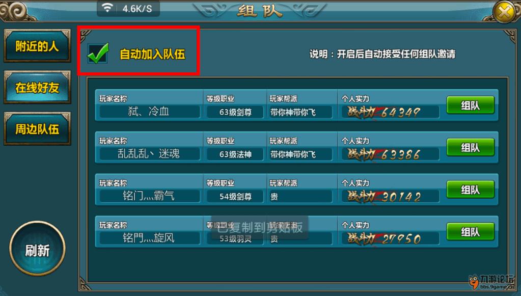 组队02.png