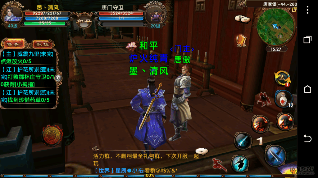 Screenshot_2014-08-20-15-27-22.png