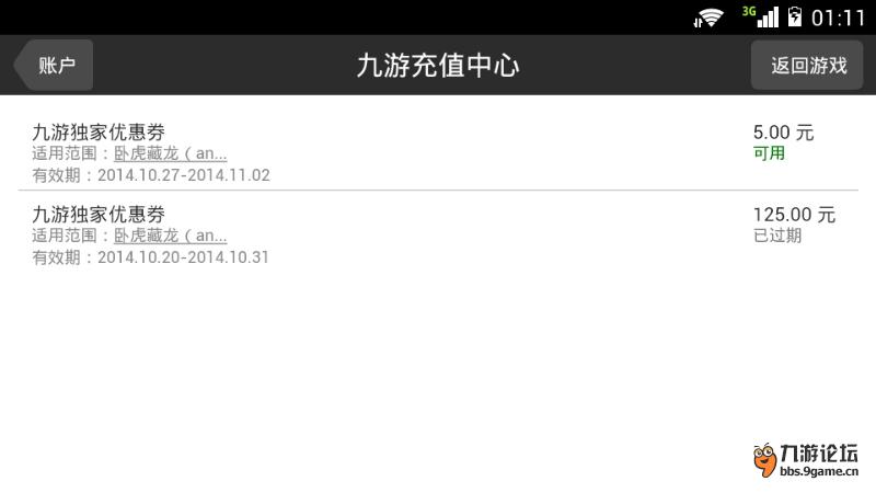 Screenshot_2014-11-01-01-11-33.jpeg