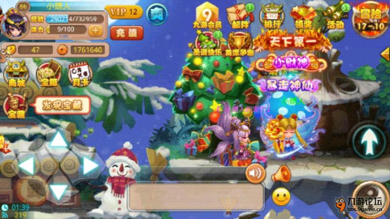 《格斗冒险岛》寻找圣诞树论坛活动