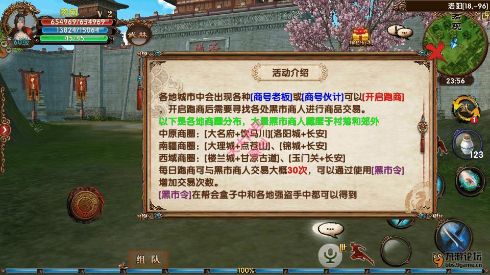 no.2跑商说明.png