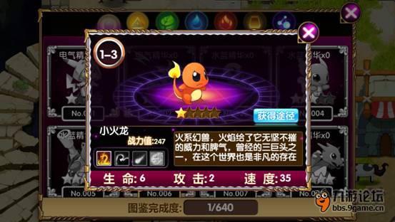 萌宠齐上阵之主精灵 小火龙篇 神奇宝贝 官方正版