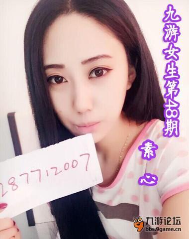 九游女生48期-素心.jpg