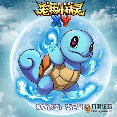 《宠物小精灵xy》水系神奇宝贝代表-杰尼龟