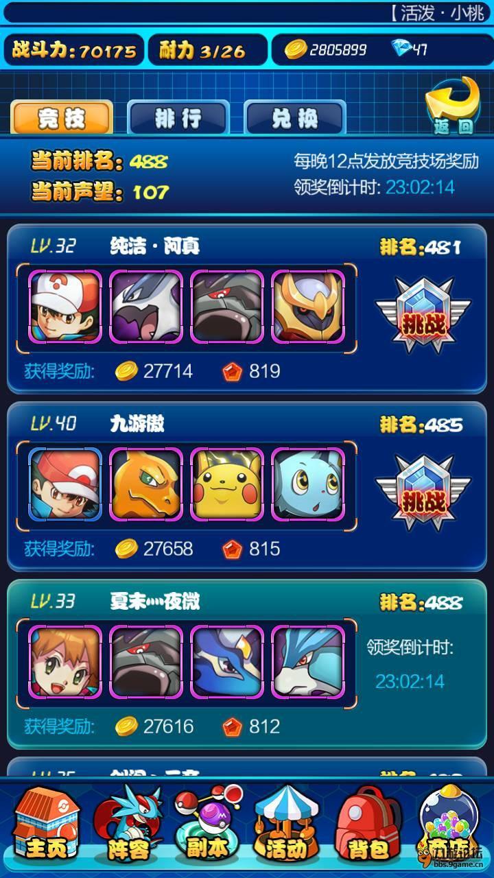 宠物小精灵XY_游迅网