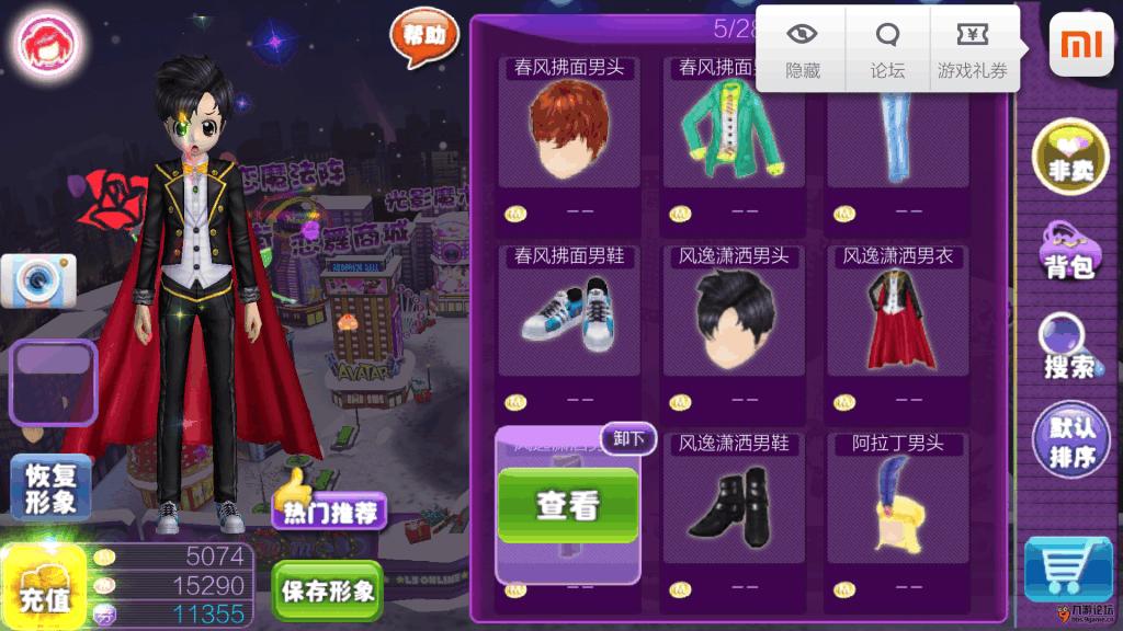 男生版衣服分享_恋舞ol