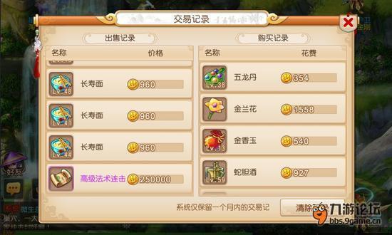 梦幻西游手游平民玩家金币赚取指南 0420