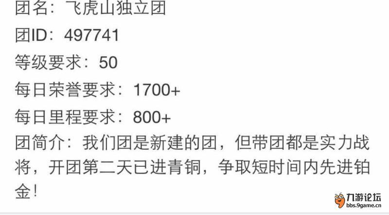 ios微信团招人_全民飞机大战_九游论坛