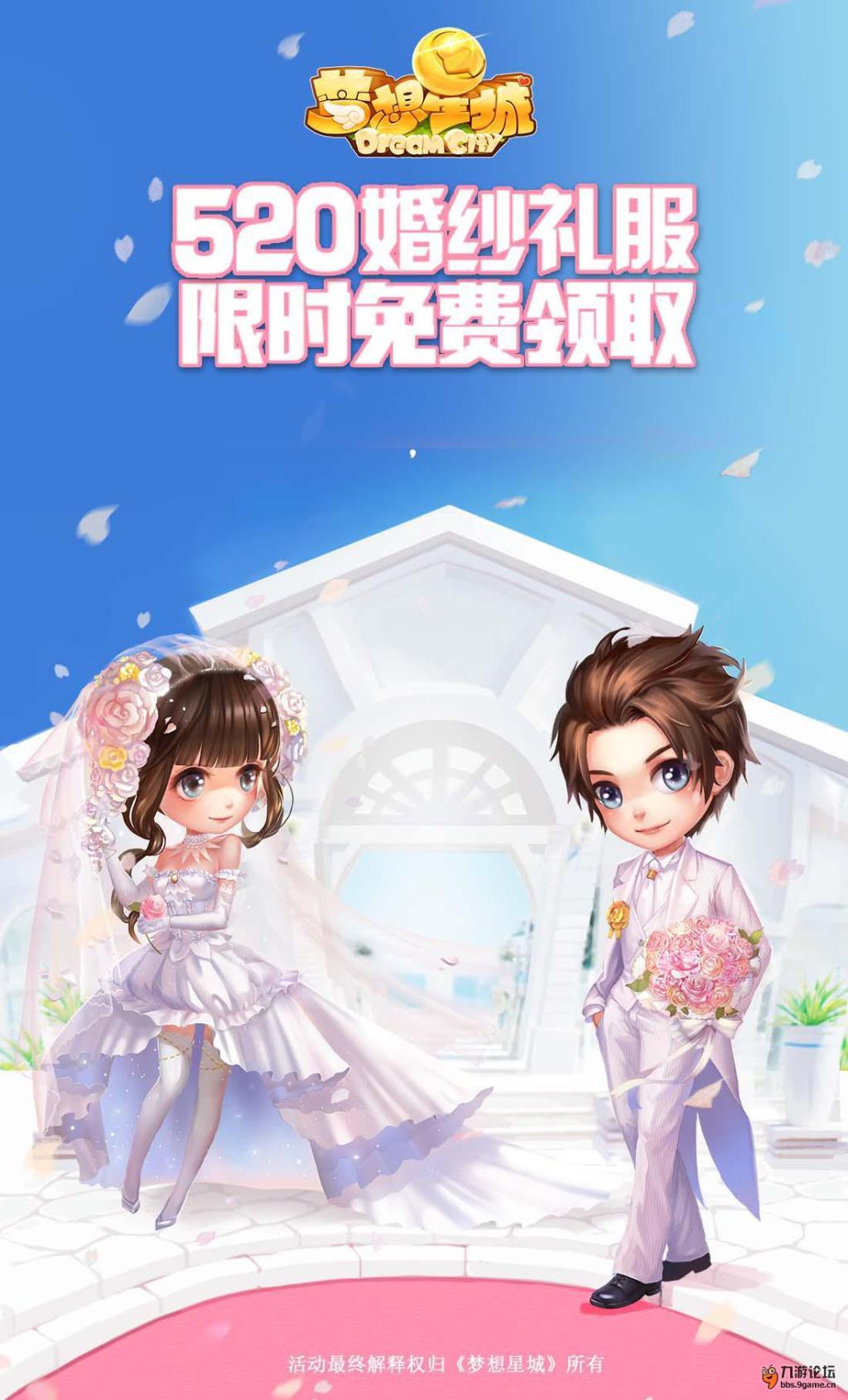 男女婚纱卡通图片