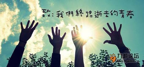 逝去的青春_英雄之战_九游论坛图片
