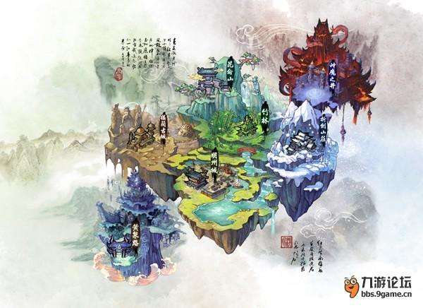 《仙剑奇侠传五前传》世界大地图来袭 回帖拿激活码充值卡