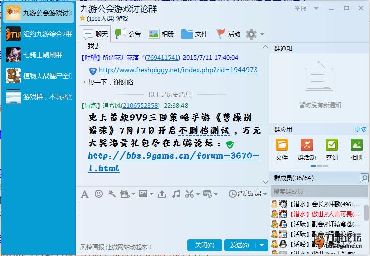 QQ截图20150711223715.png