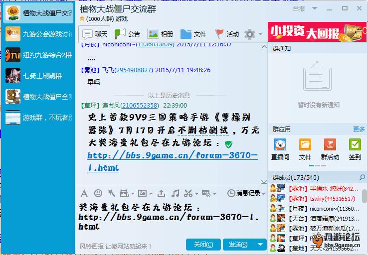 QQ截图20150711223730.png