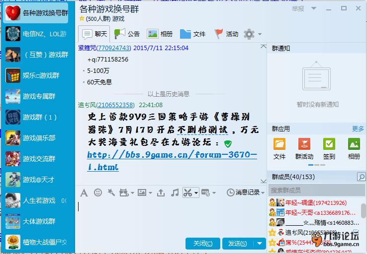 QQ截图20150711223935.png