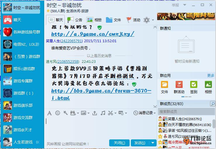 QQ截图20150711223950.png