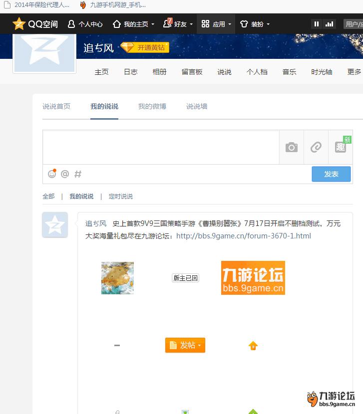 QQ截图20150711224323.png
