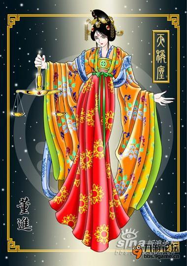 12星座中国古装美女版