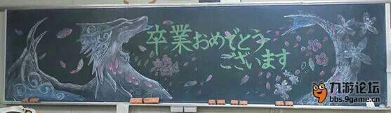 学园孤岛黑板图片