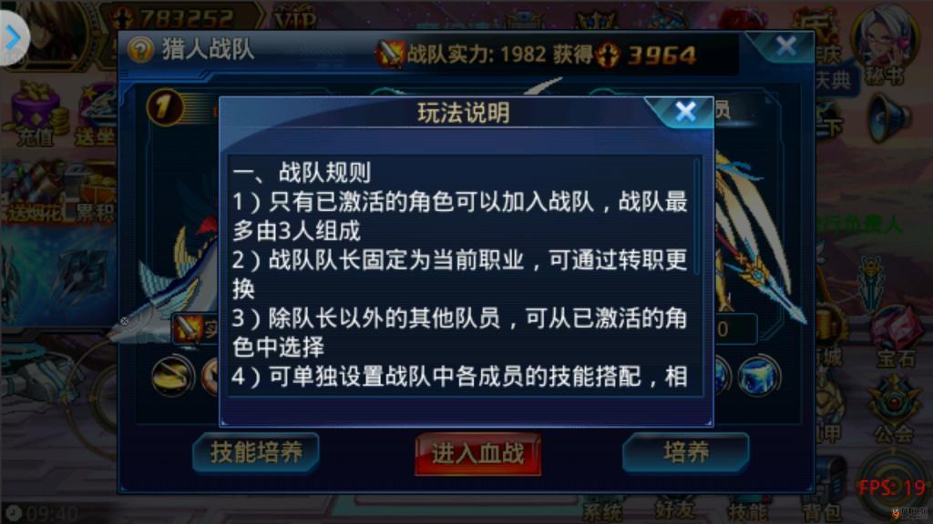 战队规则1.jpg