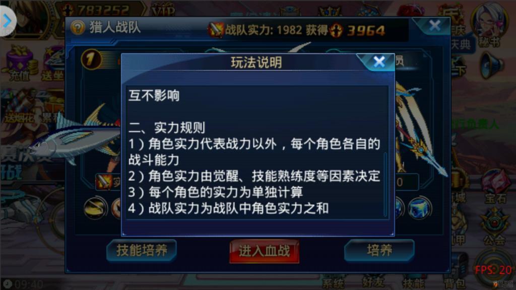 战队规则2.jpg