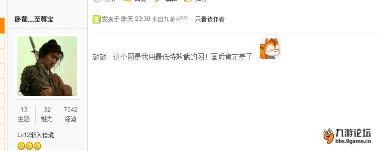 【新提醒】做这个游戏的公司吹得够牛逼_东方不败_九游论坛.png