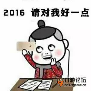 【元旦快乐】2016你好