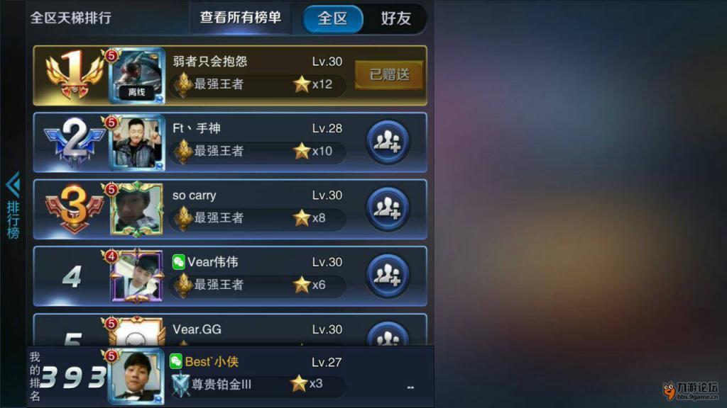 微信23区找妹子能语音的来_王者荣耀_九游论坛