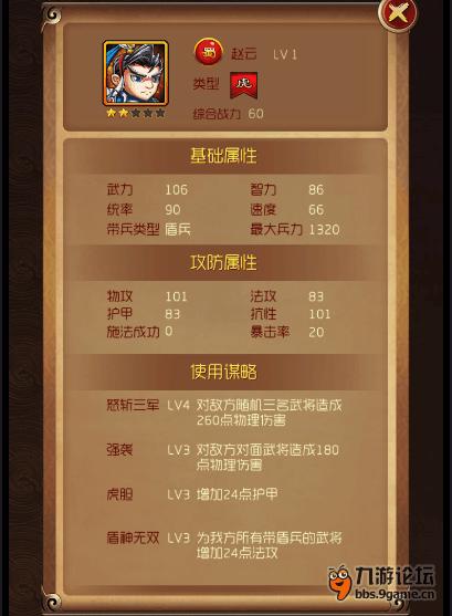新三国演义 之赵云篇