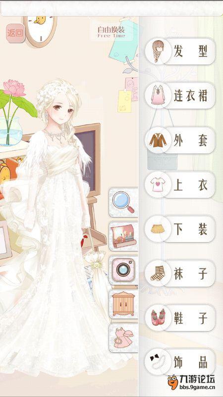 4,梦中的婚礼