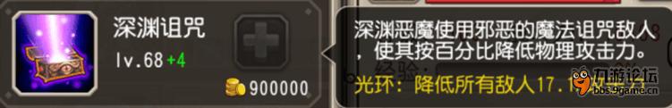 深渊诅咒描述.png