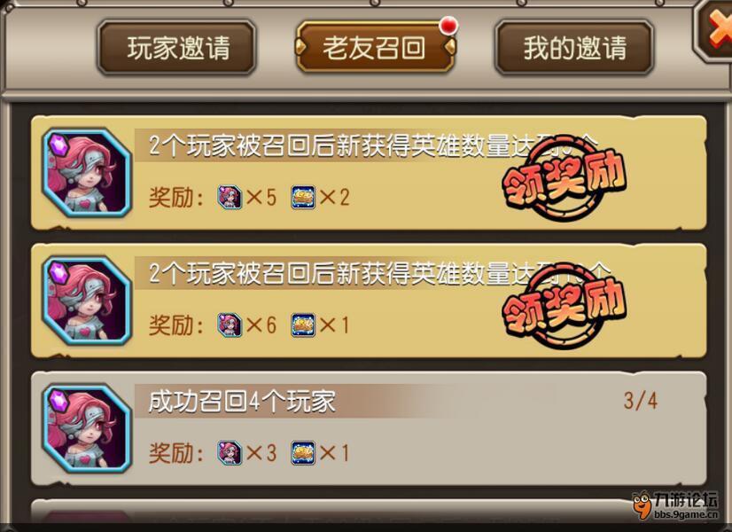 2个玩家召回后奖励.jpg