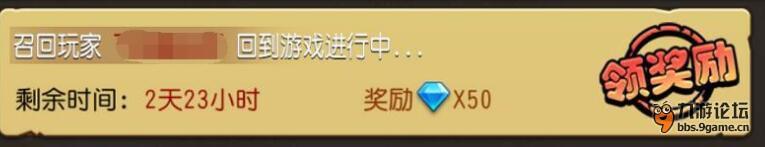 成功召回玩家钻石奖励.jpg