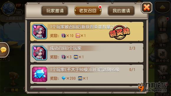 1个玩家召回30个英雄.jpg